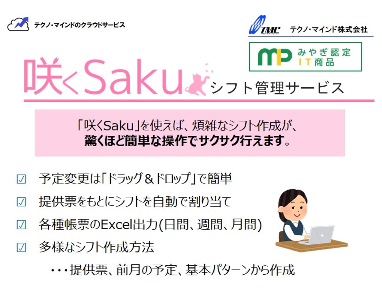 シフト管理サービス「咲くSaku」